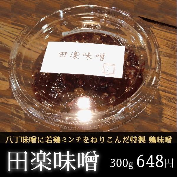 田楽味噌(鶏味噌) 300g|yuuri