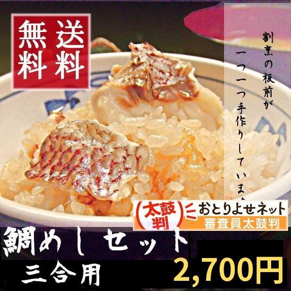 鯛めしセット 3合用 ギフト お祝い 送料無料|yuuri