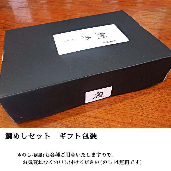鯛めしセット 3合用 ギフト お祝い 送料無料|yuuri|04