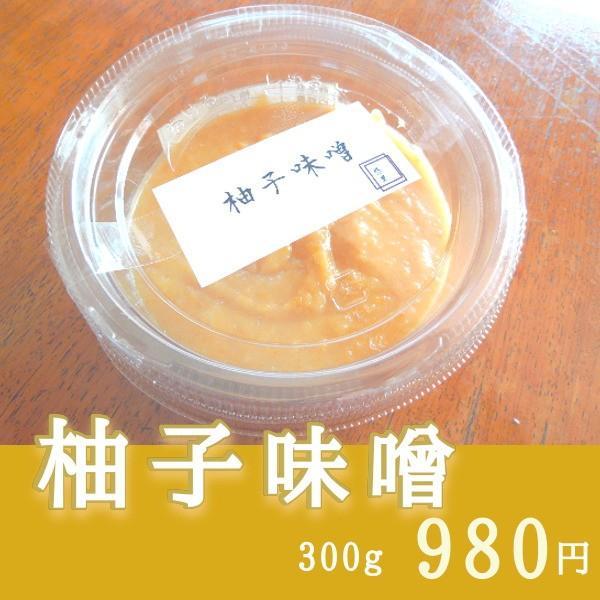 柚子味噌 300g 高知県 ゆず 使用|yuuri