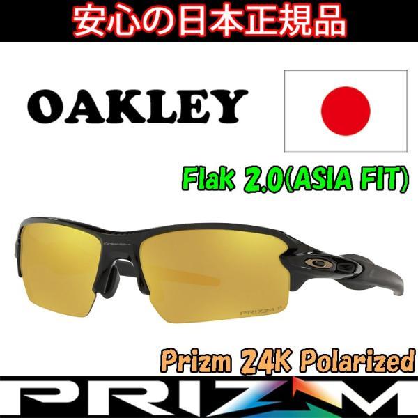 d0eb6f70522 日本正規品 オークリー (OAKLEY) サングラス フラック 2.0 FLAK OO9271-3161  Polished ...