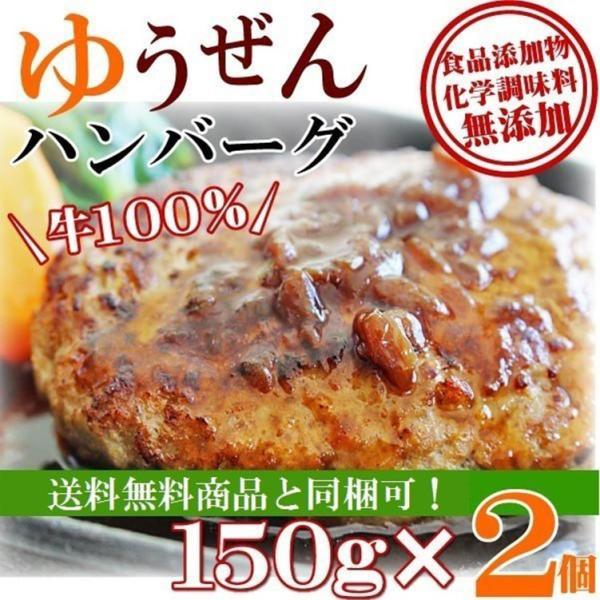 肉 牛肉 惣菜 ハンバーグ 冷凍 無添加 ゆうぜんハンバーグ 150g× 2個入 ポイント消化 冷凍食品|yuuzen-hb