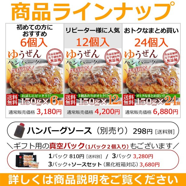 肉 牛肉 惣菜 ハンバーグ 冷凍 無添加 ゆうぜんハンバーグ 150g× 2個入 ポイント消化 冷凍食品|yuuzen-hb|08