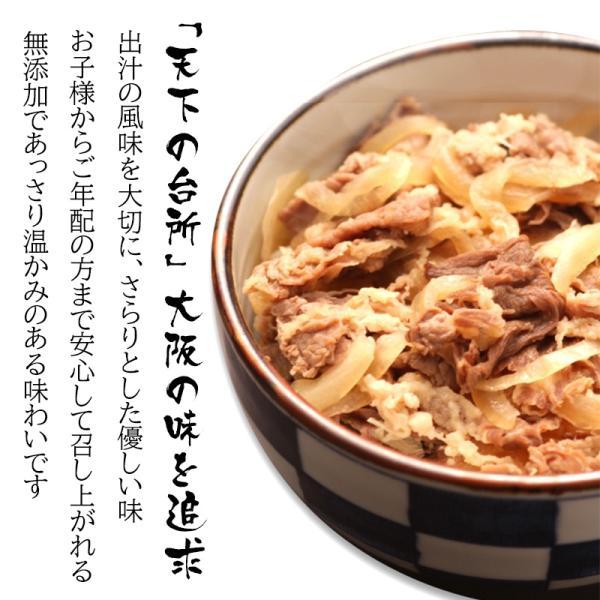 肉 牛肉 惣菜 冷凍 無添加 牛丼の具 150g×10パック 牛丼 お弁当 おかず グルメ 2セットで選べるオマケ付 送料無料|yuuzen-hb|03