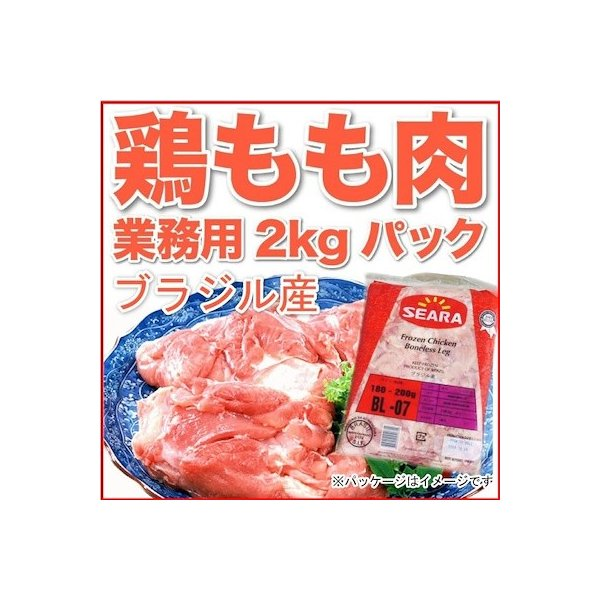 肉 鶏肉 鶏もも 業務用 2kg 冷凍 ブラジル産 モモ