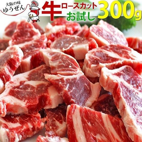 訳あり食品 端っこ 肉 牛肉 牛ロース 焼肉用 一口カット 300g 1パック 冷凍 訳あり わけあり 赤身 焼肉 バーベキュー お試し|yuuzen-hb
