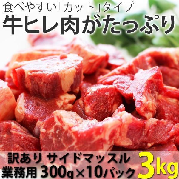 訳あり食品 端っこ 肉 牛肉 牛ヒレカット (サイドマッスル) 3キロ (300g × 10パック) 冷凍 訳あり わけあり ヒレ肉 煮込みにも 送料無料 yuuzen-hb