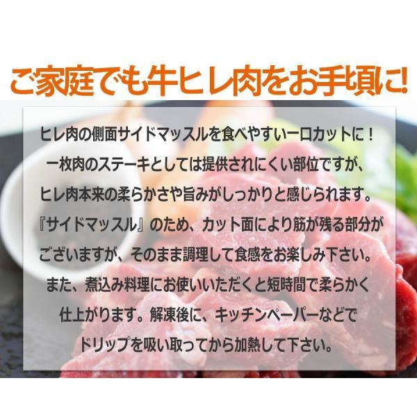 訳あり食品 端っこ 肉 牛肉 牛ヒレカット (サイドマッスル) 3キロ (300g × 10パック) 冷凍 訳あり わけあり ヒレ肉 煮込みにも 送料無料 yuuzen-hb 12