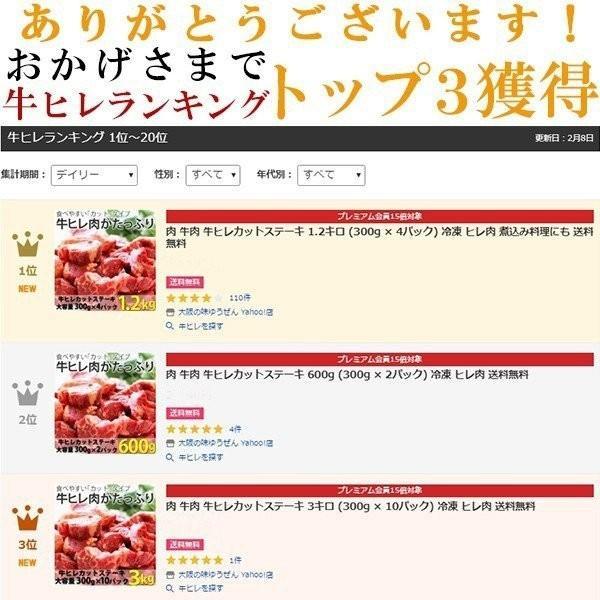 訳あり食品 端っこ 肉 牛肉 牛ヒレカット (サイドマッスル) 3キロ (300g × 10パック) 冷凍 訳あり わけあり ヒレ肉 煮込みにも 送料無料 yuuzen-hb 03