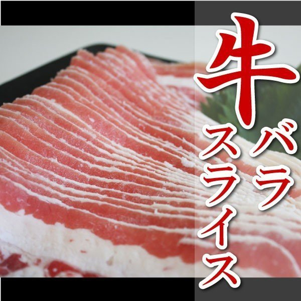 肉 牛肉 牛バラ 薄切り スライス 切り落とし 300g 精肉 特価 セール 牛カルビ 冷凍 牛丼|yuuzen-hb