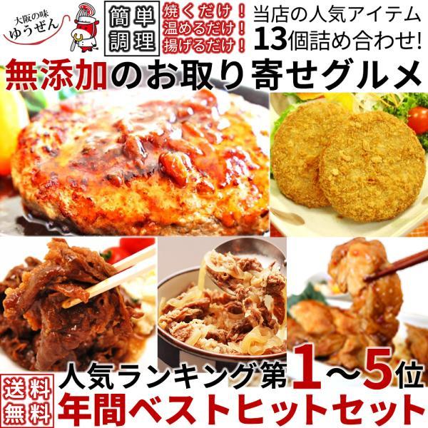 肉 惣菜 セット 冷凍 無添加 年間ベストヒットまるごとセット ハンバーグ 一人暮らし グルメ お取り寄せ 詰め合わせ お試し|yuuzen-hb