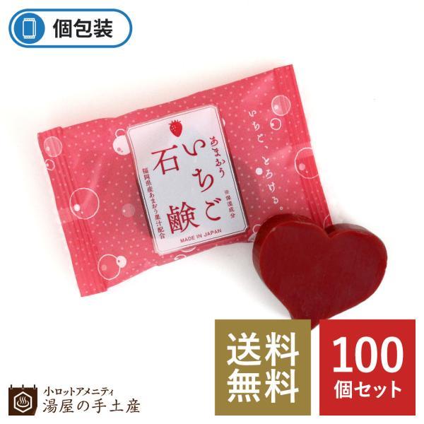石鹸 「あまおういちご 7g(ミニサイズ) 100個」 プチギフト ギフト プレゼント ノベルティ 業務用 まとめ買い ミニ 石けん いちご 香り