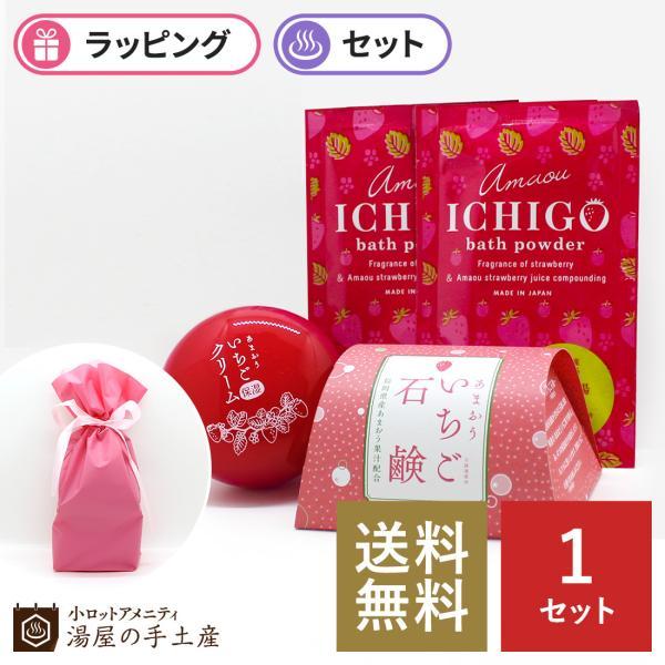ギフトセット 1個 「あまおういちご 石鹸70g 1個+保湿クリーム 1個+泡立てネット+入浴剤 2個 (ピンク袋)」 プレゼント ラッピング