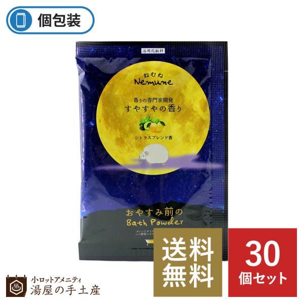 送料無料 ねむね入浴剤「すやすやの香り」30個(1,500円)