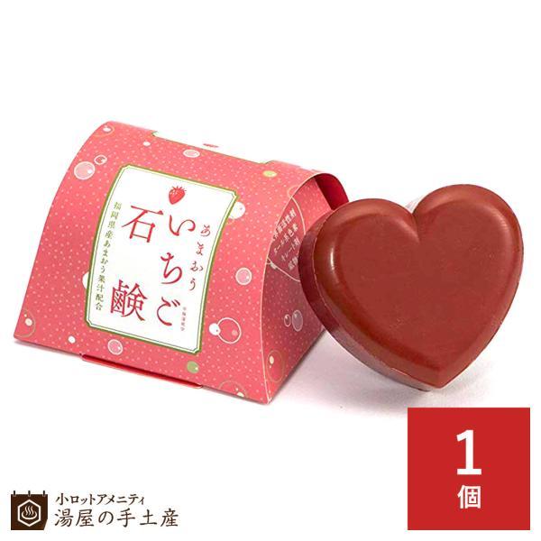 石鹸 「あまおういちご 70g(箱入)」 いちご 香り 石けん ソープ 無添加 ビタミン 美容 コスメ 可愛い プレゼント ギフト