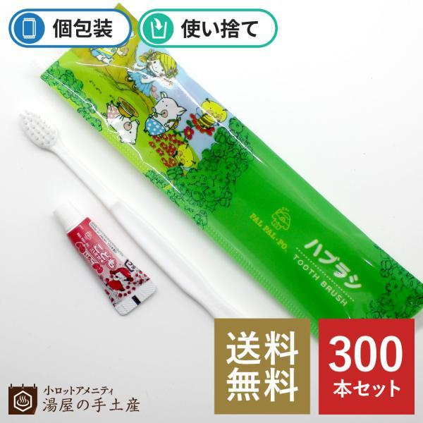 歯ブラシ 子供用 300本 セット いちご味  子供 こども キャラクター  個包装  まとめ買い  業務用  使い捨て 旅行 「N-10 いちご味 300本」