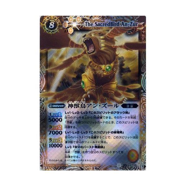 Xレア BS14-X05 神獣鳥アン・ズール バトルスピリッツ 覇王編【英雄龍の伝説】 BS14 バンダイ トレーディングカードゲーム