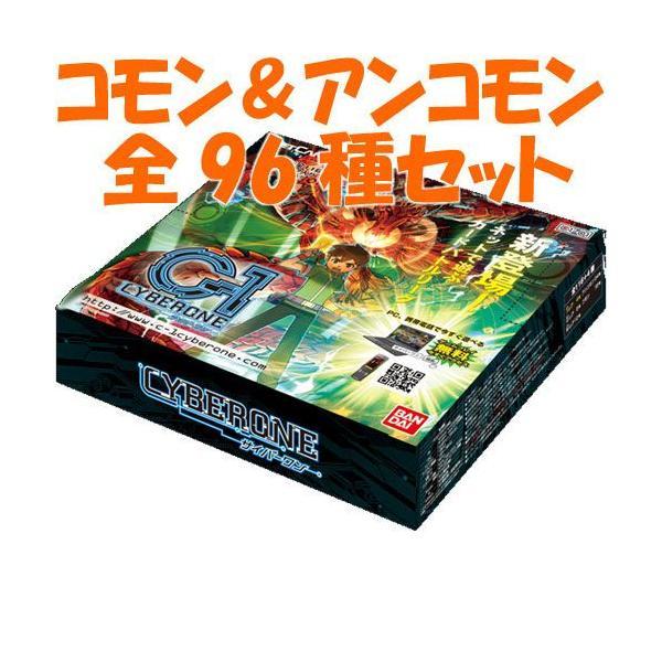 サイバーワン(CyberOne)第1弾 コモン&アンコモン 全96種セット バンダイ(BANDAI) トレーディングカードゲーム