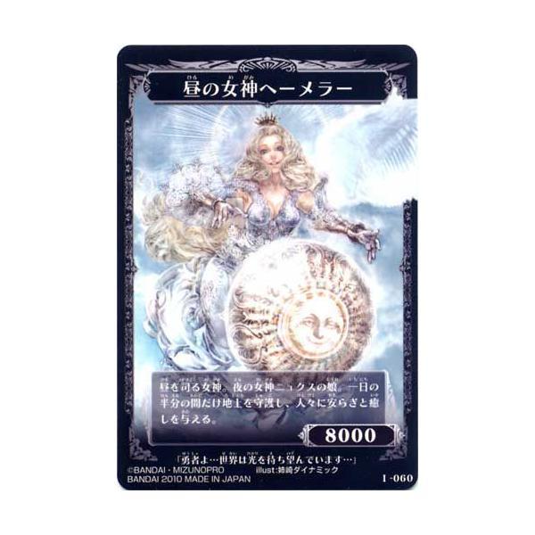 I060:昼の女神ヘーメラー/光の盾 神宝大戦 テオスマキア チョコ ...