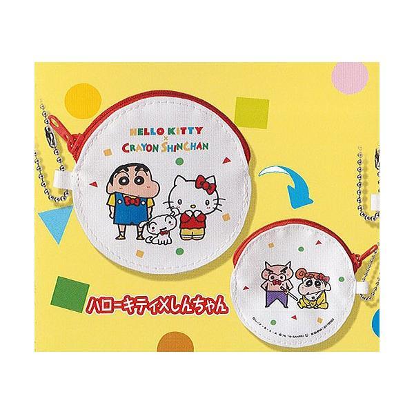 ハローキティ X クレヨンしんちゃん ボールチェーン付き コインケース 4:ハローキティXしんちゃん バンダイ ガチャポン ガチャガチャ ガシャポン