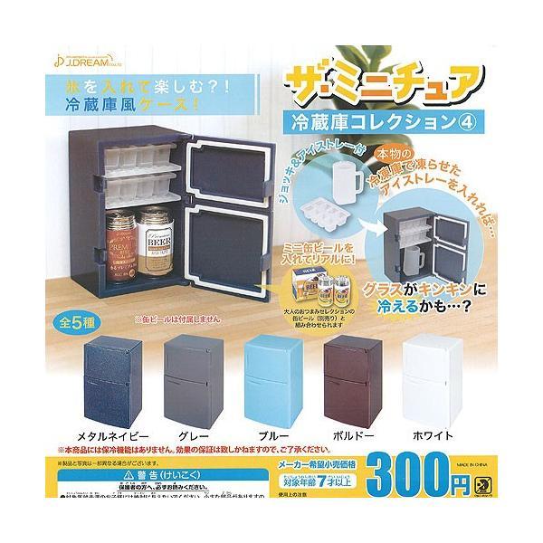 ザ ミニチュア 冷蔵庫 コレクション 4 全5種セット J.DREAM ガチャポン ガチャガチャ ガシャポン