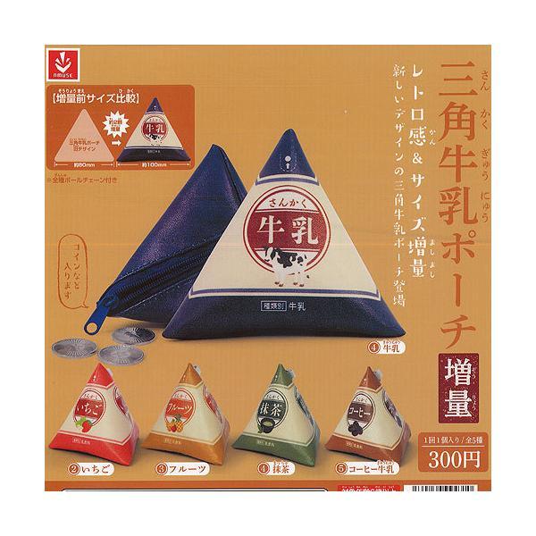 三角牛乳 ポーチ 増量 全5種セット あミューズ ガチャポン ガチャガチャ ガシャポン