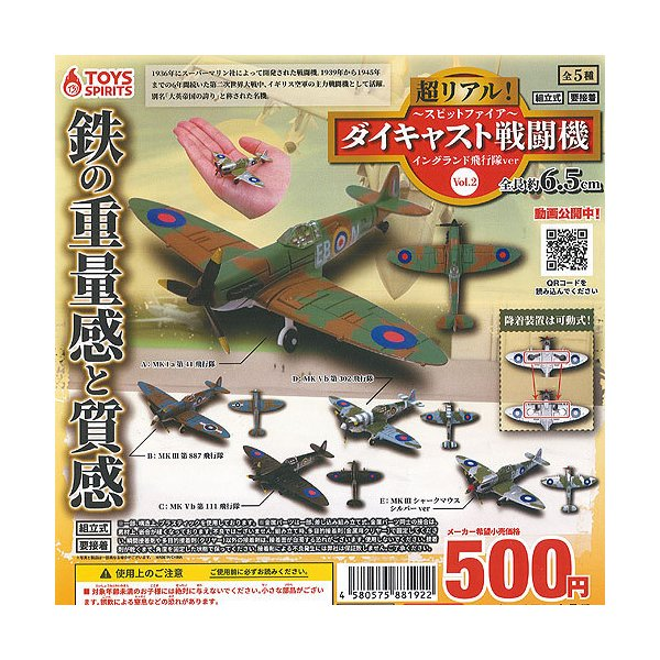 超リアル ダイキャスト 戦闘機 Vol.2 スピットファイア イングランド飛行隊ver 全5種+ディスプレイ台紙セット トイズスピリッツ ガチャポン ガチャガチャ