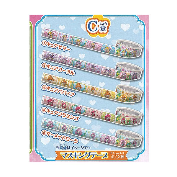 ガシャポンくじ プリキュア あそーと C賞 マスキングテープ 全5種セット バンダイ ガチャポン ガチャガチャ ガシャポン
