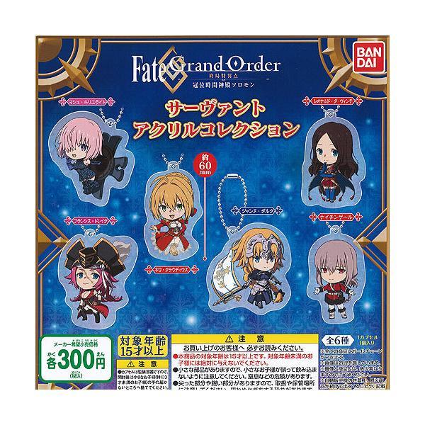 Fate Grand Order 終局特異点 冠位時間神殿ソロモン サーヴァント アクリル コレクション 全6種セット バンダイ ガチャポン ガチャガチャ ガシャポン