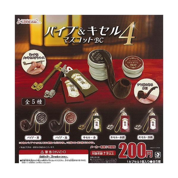 パイプ & キセル マスコット BC 4 全5種セット J.DREAM ガチャポン ガチャガチャ ガシャポン