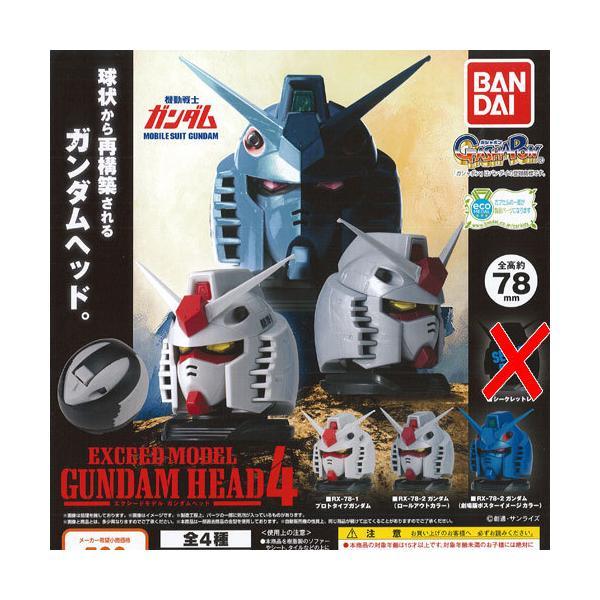 機動戦士ガンダム EXCEED MODEL GUNDAM HEAD 4 / 3種セット バンダイ ガチャポン ガチャガチャ ガシャポン