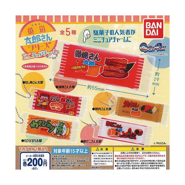 菓道 太郎さん シリーズ ミニチュア チャーム 全5種+ディスプレイ台紙セット バンダイ ガチャポン ガチャガチャ ガシャポン