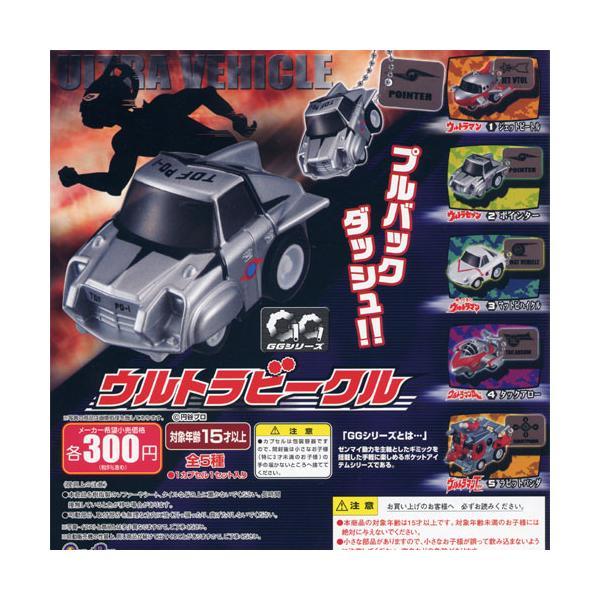 GGシリーズ(ギアレーションギミック)ウルトラビークル全5種セットウルトラマンバンダイ(BANDAI)ガチャポンガシャポン