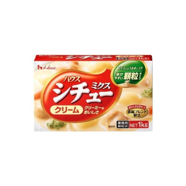 ●ハウス 業務用 シチューミクスクリーム 1kg箱■c20#1050-18G