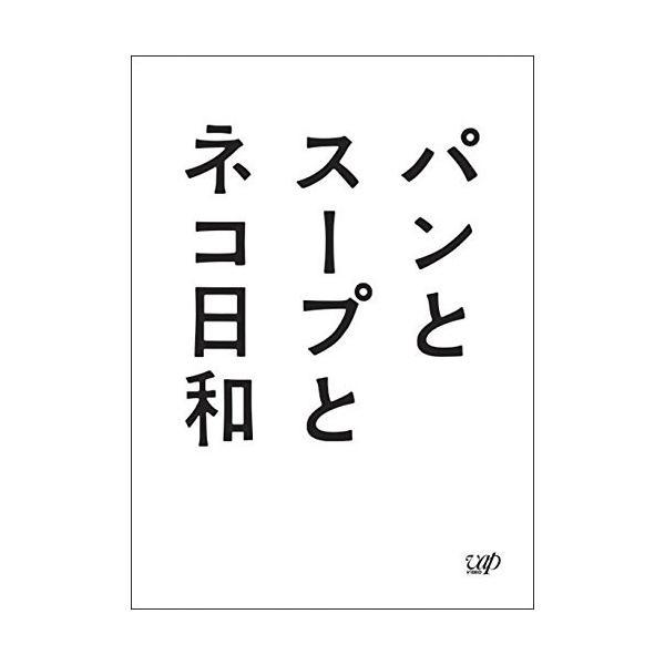 パンとスープとネコ日和 DVD-BOX|yuyudou2017