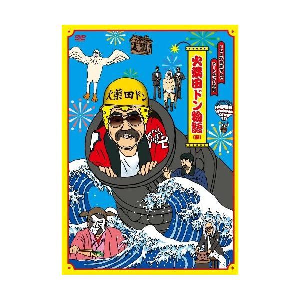 FNS27時間テレビ「ビートたけし中継」presents 火薬田ドン物語(仮) [DVD]|yuyudou2017