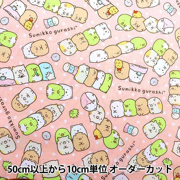 【数量5から】 生地 『オックス すみっコぐらし ピンク G9980-1B』 KOKKA コッカ