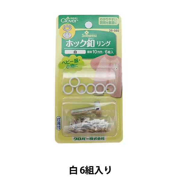 ボタン 『ホック釦リング 10mm 白 26-565』 Clover クロバー
