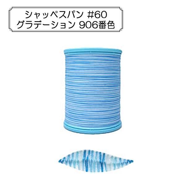 ミシン糸 『シャッペスパン グラデーション 普通地用 #60 200m 906番色』 Fujix フジックス