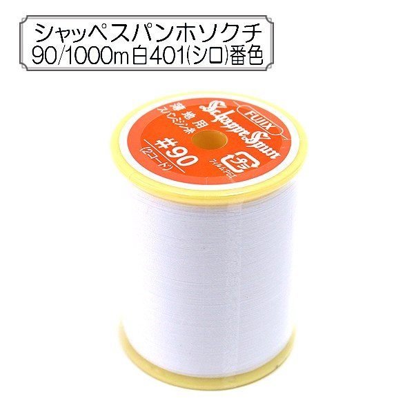 ミシン糸 『シャッペスパン 薄地用 #90 1000m 401 (白) 番色』 Fujix フジックス