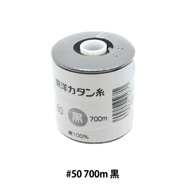 ミシン糸 『東洋カタン糸 #50 700m 黒』