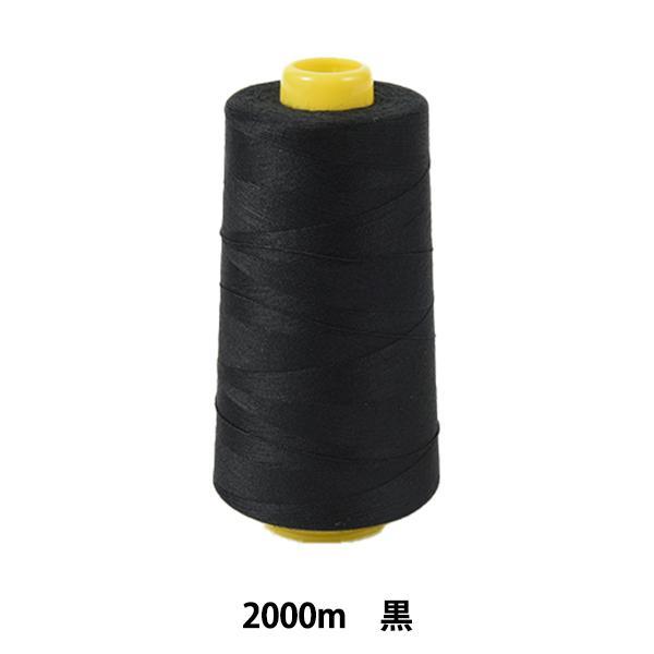 ミシン糸 『ダイヤフェザー テトロンスパンミシン糸 #30 2000m 黒』 大黒絲業