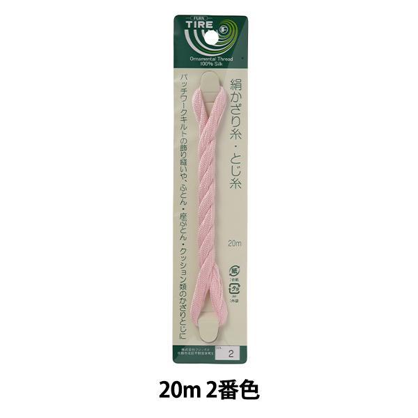 手縫い糸 『タイヤー絹かざり糸 20m 2番色』 Fujix フジックス