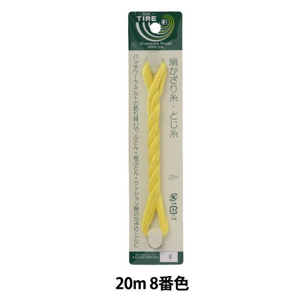 手縫い糸 『タイヤー絹かざり糸 20m 8番色』 Fujix フジックス