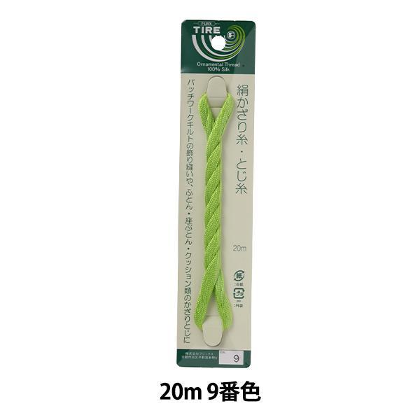手縫い糸 『タイヤー絹かざり糸 20m 9番色』 Fujix フジックス