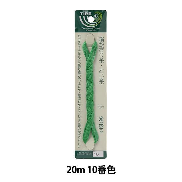 手縫い糸 『タイヤー絹かざり糸 20m 10番色』 Fujix フジックス