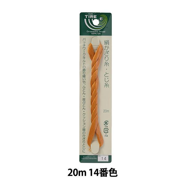 手縫い糸 『タイヤー絹かざり糸 20m 14番色』 Fujix フジックス