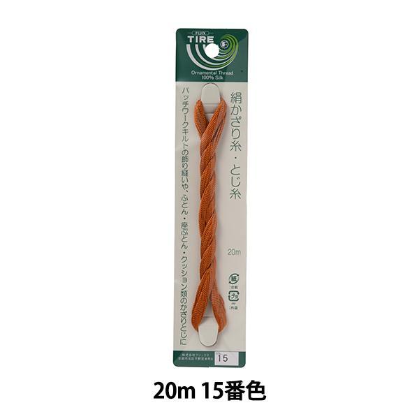 手縫い糸 『タイヤー絹かざり糸 20m 15番色』 Fujix フジックス