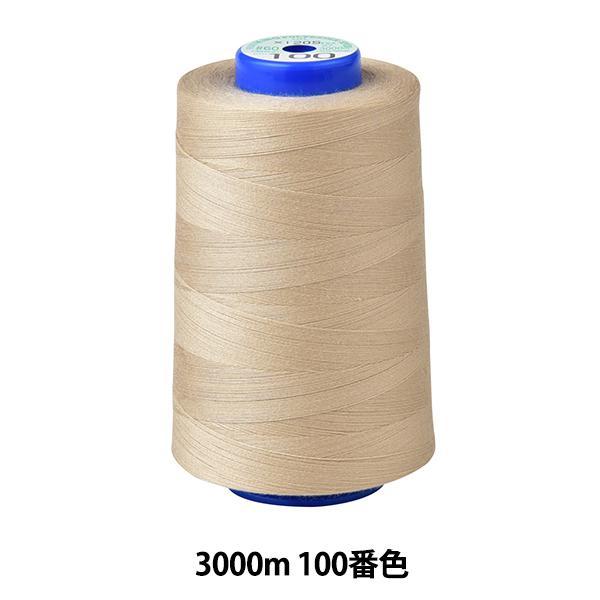 ミシン糸 『キングスパン ロックミシン糸 #60 3000m 100番色』 Fujix フジックス