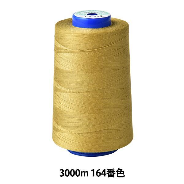 ミシン糸 『キングスパン ロックミシン糸 #60 3000m 164番色』 Fujix フジックス